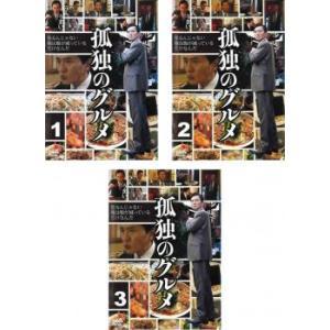 孤独のグルメ 全3枚 第1話〜第12話 レンタル落ち 全巻セット 中古 DVD|mediaroad1290