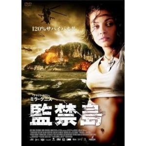 監禁島 レンタル落ち 中古 DVD|mediaroad1290