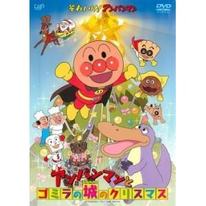 それいけ!アンパンマン アンパンマンとゴミラの城のクリスマス レンタル落ち 中古 DVD|mediaroad1290
