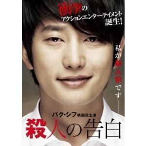 殺人の告白 レンタル落ち 中古 DVD  韓国ドラマ パク・シフ|mediaroad1290