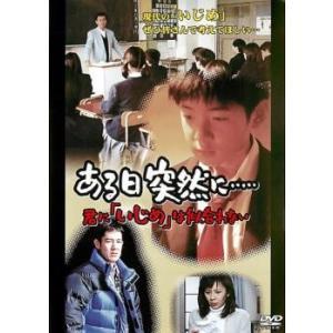ある日突然に… 君に いじめ は似合わない レンタル落ち 中古 DVD|mediaroad1290
