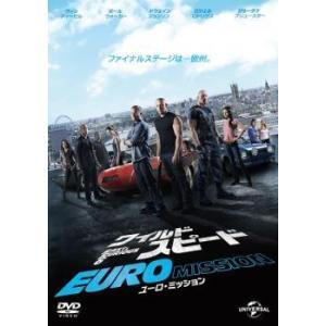 ワイルド・スピード EURO MISSION ユーロ・ミッション レンタル落ち 中古 DVD