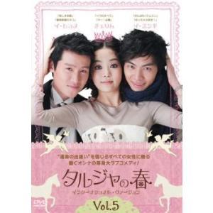 タルジャの春 インターナショナル・ヴァージョン 5(第9話〜...