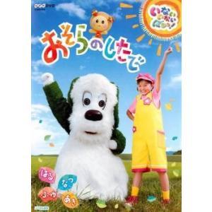 NHKDVD いないいないばあっ! おそらのしたで はる・なつ・あき・ふゆ レンタル落ち 中古 DVD|mediaroad1290