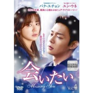 会いたい 4 レンタル落ち 中古 DVD  韓国ドラマ