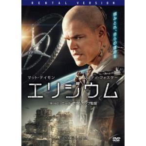 エリジウム レンタル落ち 中古 DVD ケース無::|mediaroad1290