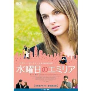 水曜日のエミリア【字幕】 レンタル落ち 中古 DVD|mediaroad1290