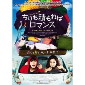 ちりも積もればロマンス レンタル落ち 中古 DVD  韓国ドラマ