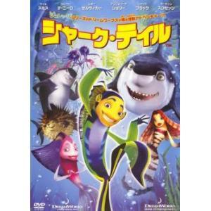 シャーク・テイル レンタル落ち 中古 DVD ケース無:: mediaroad1290
