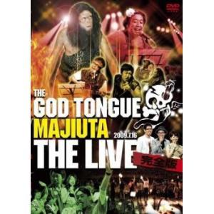 ゴッドタン MAJIUTA THE LIVE 完全版 レンタル落ち 中古 DVD  お笑い|mediaroad1290