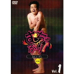 むちゃぶり!1stシーズン 完全版 1 レンタル落ち 中古 DVD  お笑い|mediaroad1290