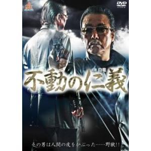 不動の仁義 レンタル落ち 中古 DVD  極道