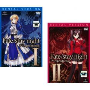 Fate/stay night フェイト ステイナイト TV reproduction 全2枚 I、...