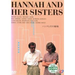 ハンナとその姉妹【字幕】 レンタル落ち 中古 DVD|mediaroad1290