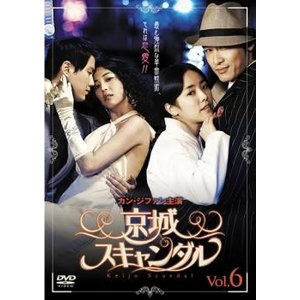 京城スキャンダル 6(第11話〜第12話)【字幕】 レンタル落ち 中古 DVD 韓国ドラマ カン・ジファン