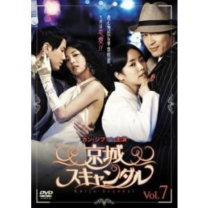 京城スキャンダル 7(第13話〜第14話)【字幕】 レンタル落ち 中古 DVD 韓国ドラマ カン・ジファン