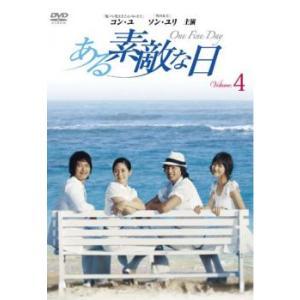 ある素敵な日 4(第7話〜第8話) レンタル落ち 中古 DVD  韓国ドラマ コン・ユ ケース無::
