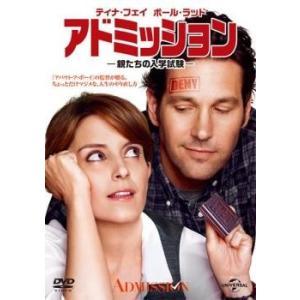 アドミッション 親たちの入学試験 レンタル落ち 中古 DVD|mediaroad1290