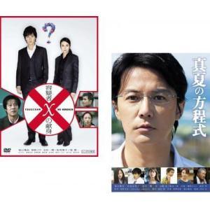 容疑者Xの献身と真夏の方程式 全2枚  レンタル落ち セット 中古 DVD  テレビドラマ