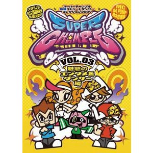 スーパーチャンプル 3 魅惑のエンタメ系ダンサー編 レンタル落ち 中古 DVD ケース無::