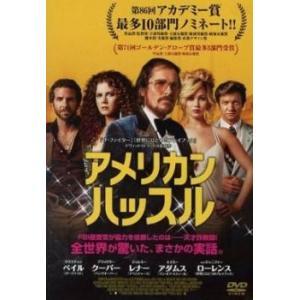 アメリカン ハッスル レンタル落ち 中古 DVD