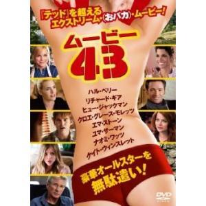 ムービー43 レンタル落ち 中古 DVD