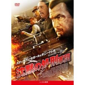 沈黙の処刑軍団 レンタル落ち 中古 DVD