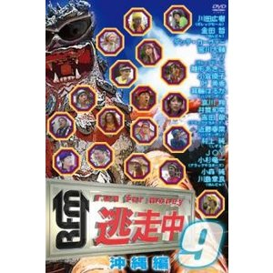 逃走中 9 run for money 沖縄編 レンタル落ち 中古 DVD  テレビドラマ