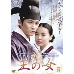 王の女 14 レンタル落ち 中古 DVD  韓国ドラマ チソン ケース無::|mediaroad1290