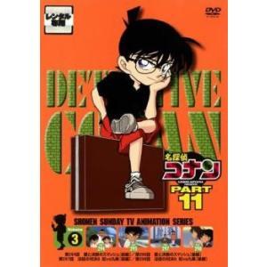 名探偵コナン PART11 vol.3   DVD
