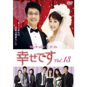 幸せです 13(第25話〜第26話)【字幕】 レンタル落ち 中古 DVD 韓国ドラマ