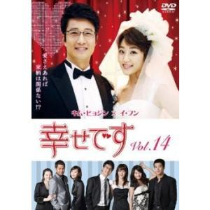 幸せです 14(第27話〜第28話)【字幕】 レンタル落ち 中古 DVD 韓国ドラマ