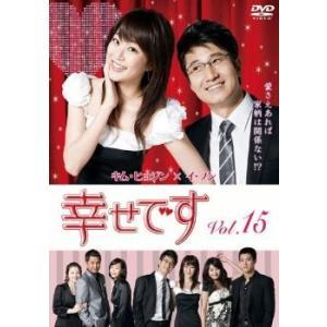 幸せです 15(第29話〜第30話)【字幕】 レンタル落ち 中古 DVD 韓国ドラマ