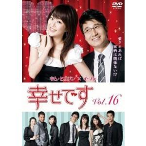 幸せです 16(第31話〜第32話)【字幕】 レンタル落ち 中古 DVD 韓国ドラマ