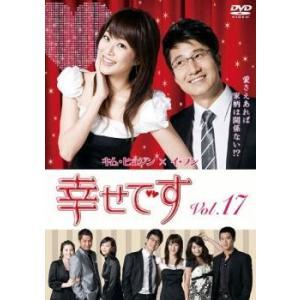 幸せです 17(第33話〜第34話)【字幕】 レンタル落ち 中古 DVD 韓国ドラマ