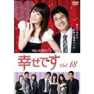 幸せです 18(第35話〜第36話)【字幕】 レンタル落ち 中古 DVD 韓国ドラマ