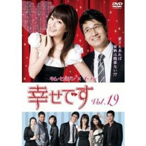 幸せです 19(第37話〜第38話)【字幕】 レンタル落ち 中古 DVD 韓国ドラマ
