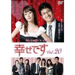幸せです 20(第39話〜第40話)【字幕】 レンタル落ち 中古 DVD 韓国ドラマ