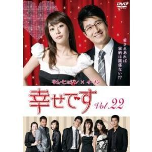 幸せです 22(第43話〜第44話)【字幕】 レンタル落ち 中古 DVD 韓国ドラマ