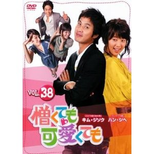 憎くても可愛くても 38【字幕】 レンタル落ち 中古 DVD 韓国ドラマ