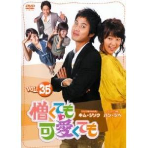 憎くても可愛くても 35【字幕】 レンタル落ち 中古 DVD 韓国ドラマ