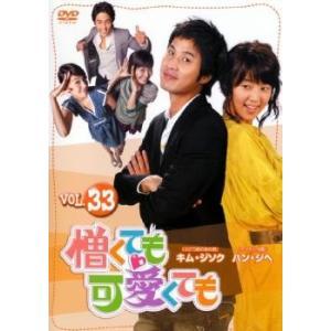 憎くても可愛くても 33【字幕】 レンタル落ち 中古 DVD 韓国ドラマ