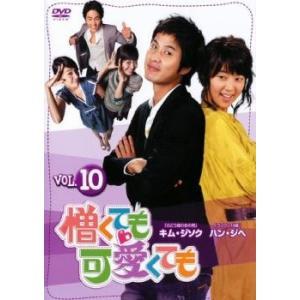 憎くても可愛くても 10【字幕】 レンタル落ち 中古 DVD 韓国ドラマ