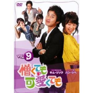 憎くても可愛くても 9【字幕】 レンタル落ち 中古 DVD 韓国ドラマ