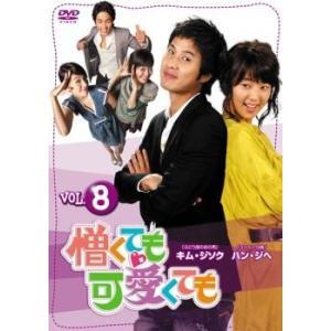 憎くても可愛くても 8【字幕】 レンタル落ち 中古 DVD 韓国ドラマ