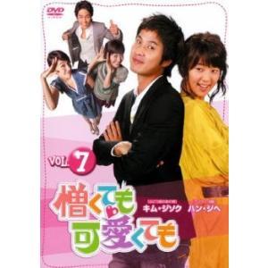 憎くても可愛くても 7【字幕】 レンタル落ち 中古 DVD 韓国ドラマ
