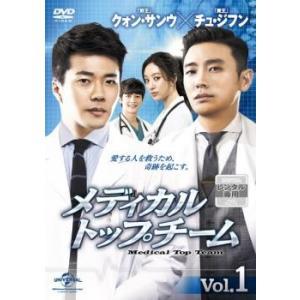 メディカル・トップチーム 1 レンタル落ち 中古 DVD  韓国ドラマ クォン・サンウ チュ・ジフン|mediaroad1290