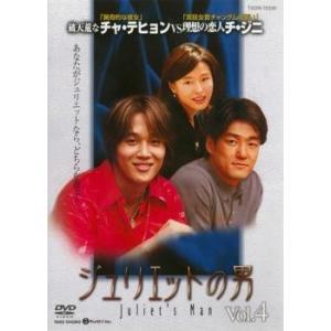 ジュリエットの男 4 レンタル落ち 中古 DVD  韓国ドラマ チ・ジニ|mediaroad1290
