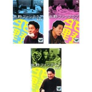 5000円以上送料無料の対象商品です。 全3巻  (出演) ビートたけし、高田文夫、ガダルカナル・タ...