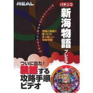 REALビデオシリーズ パチンコ 新海物語 プレミア レンタル落ち 中古 DVD